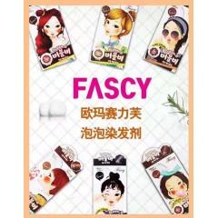 韩国一般贸易正品 发希FASCY/欧玛赛力芙泡泡染发剂  2019新品